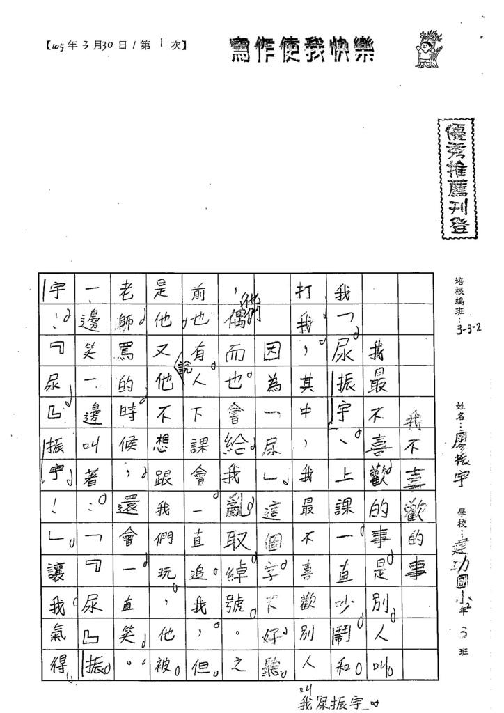 105W2401廖振宇 (1)