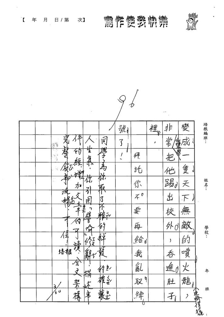 105W2401廖振宇 (2)