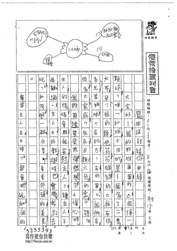 105W3401王定康 (1)