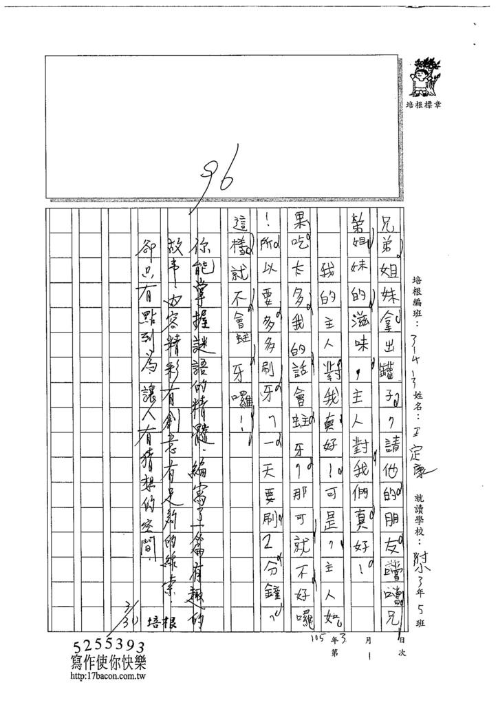 105W3401王定康 (2)