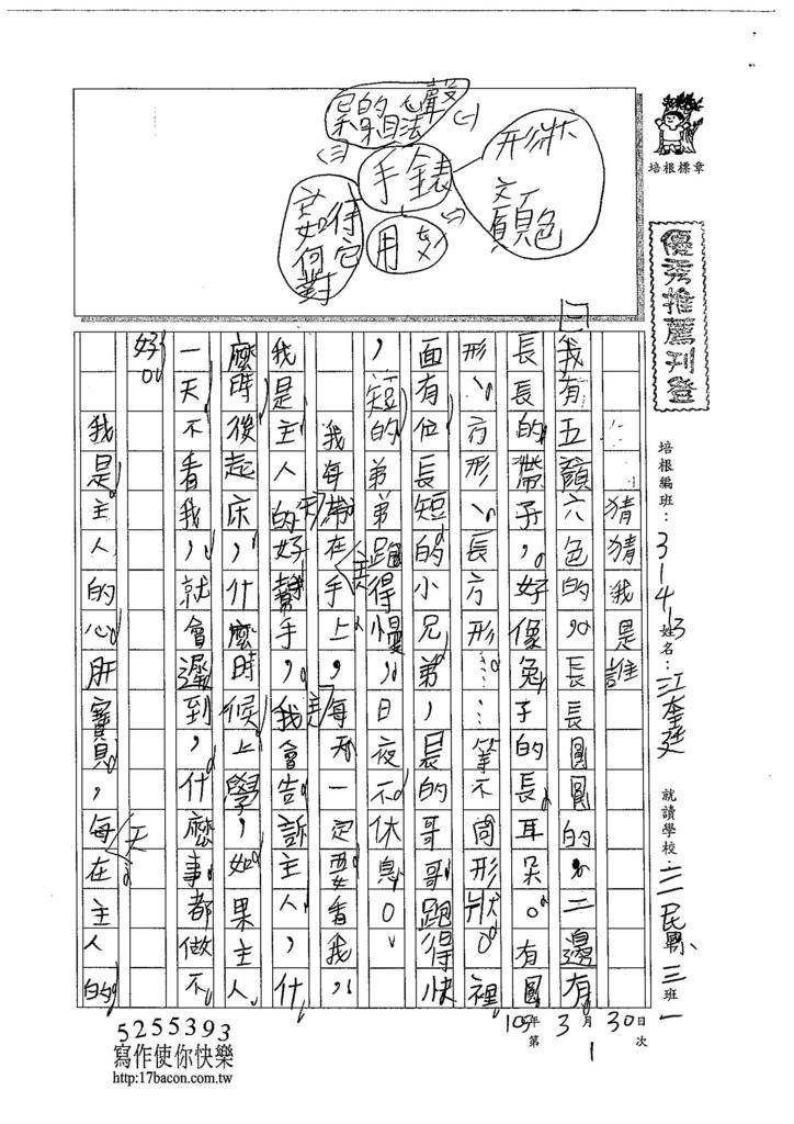 105W3401江奎廷 (1)