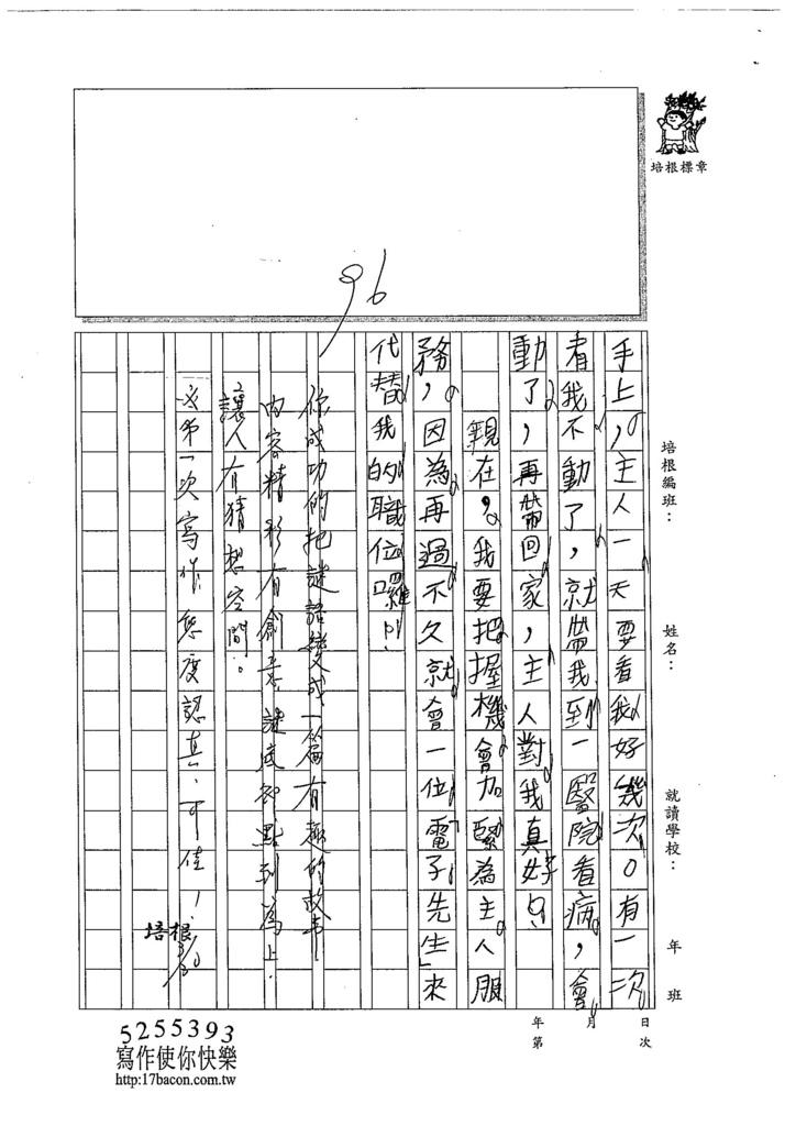 105W3401江奎廷 (2)