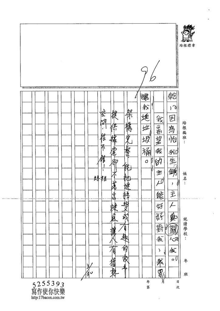 105W3401姜羽芹 (2)