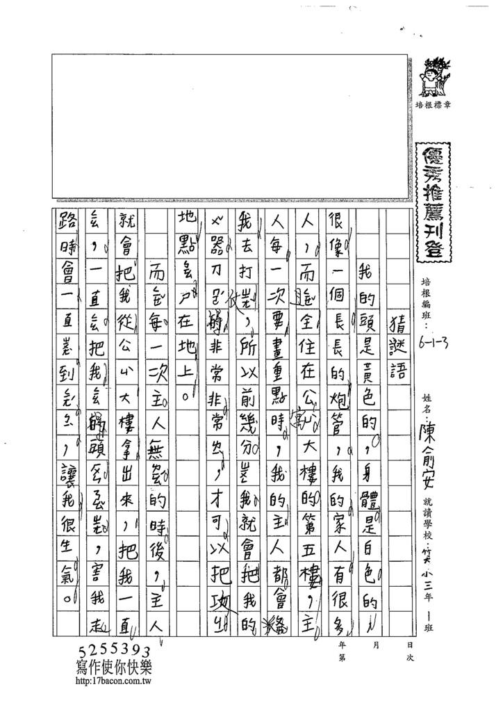 105W3401陳俞安 (1)
