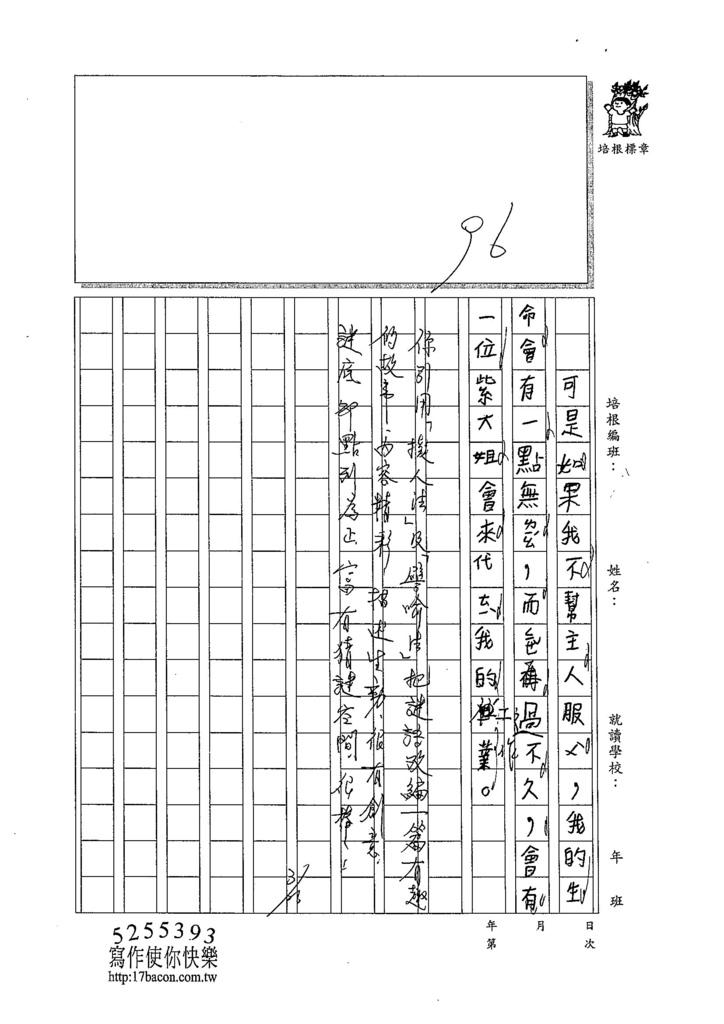 105W3401陳俞安 (2)