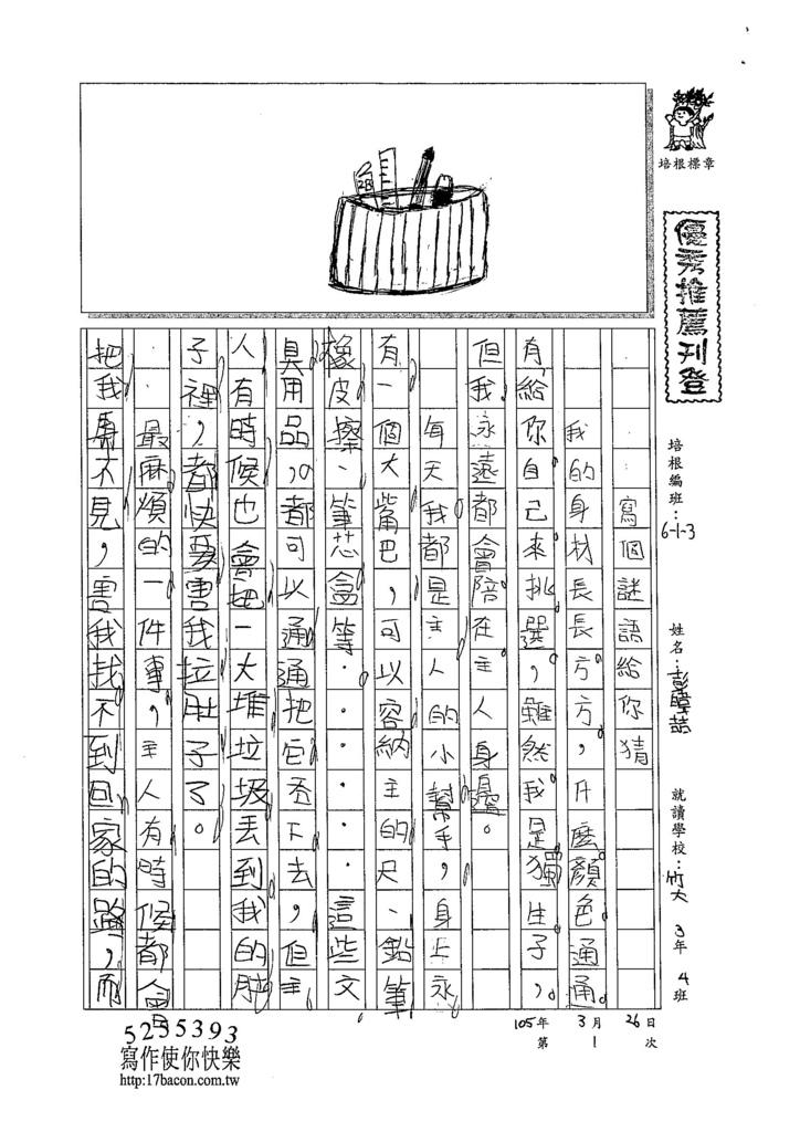 105W3401彭暐吉吉 (1)