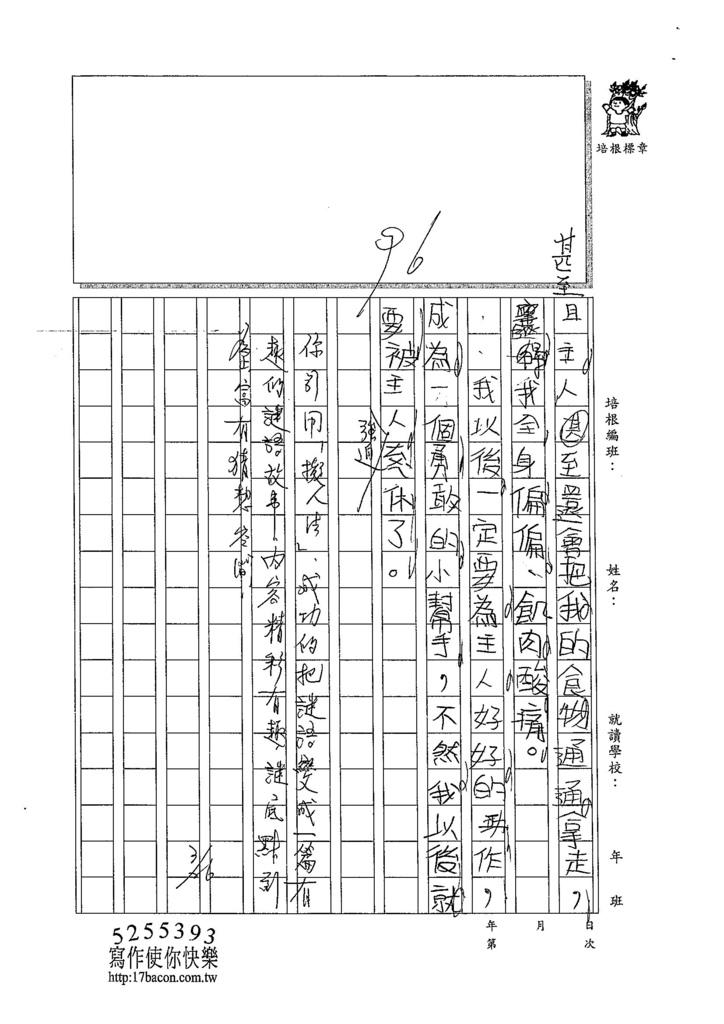 105W3401彭暐吉吉 (2)