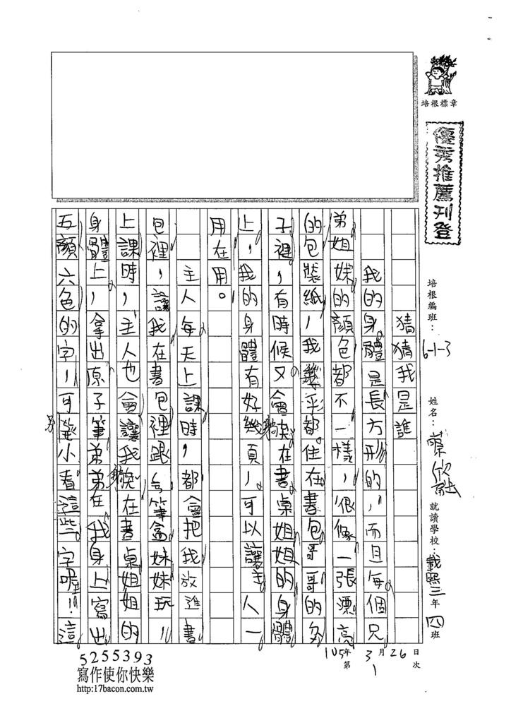 105W3401蔡欣融 (1)