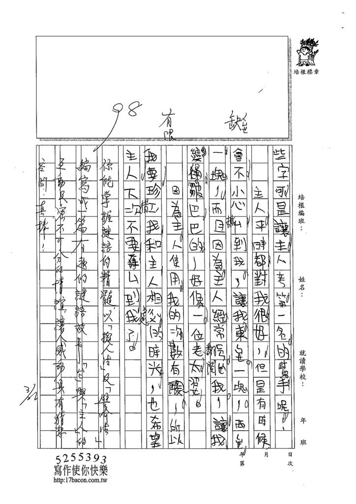 105W3401蔡欣融 (2)