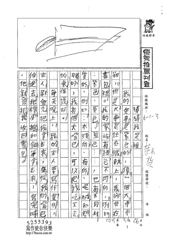 105W3401蘇兆宏 (1)