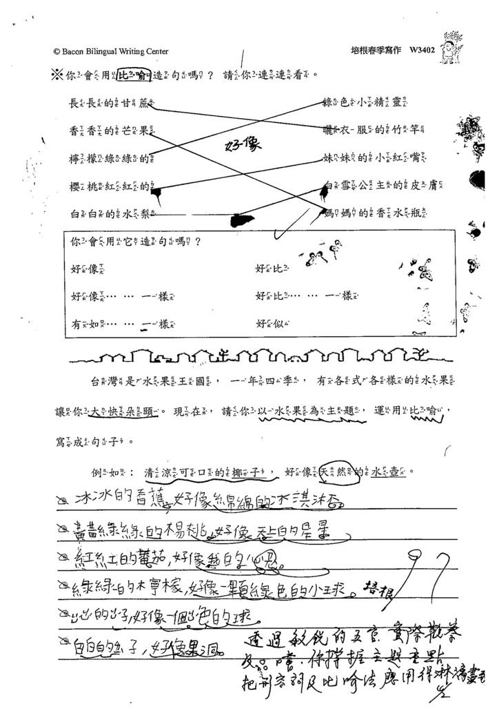 105W3402徐子甯 (3)