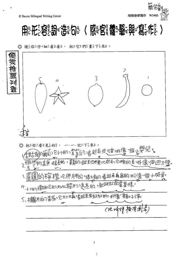 105W3402簡佑叡 (1)