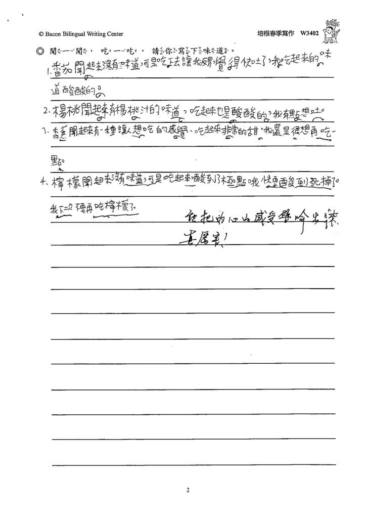105W3402簡佑叡 (2)
