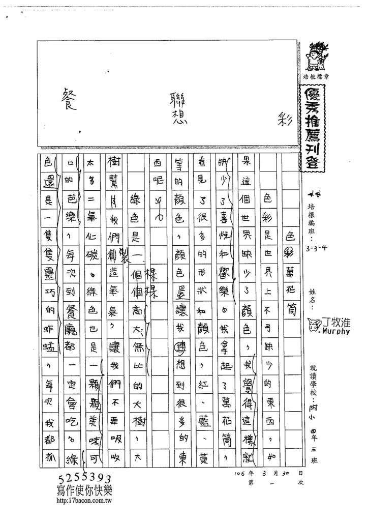 105W4401丁牧淮 (1)