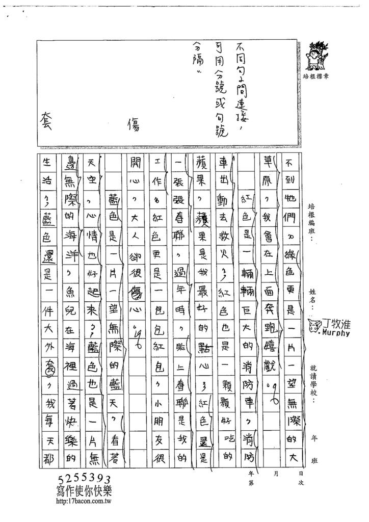 105W4401丁牧淮 (2)
