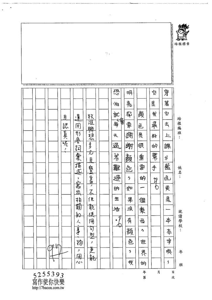 105W4401丁牧淮 (3)