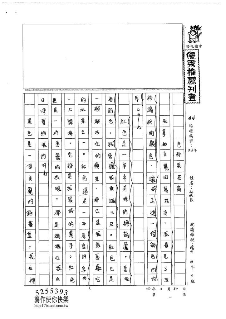 105W4401林映辰 (1)