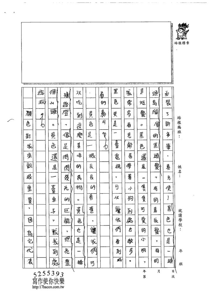 105W4401林映辰 (2)