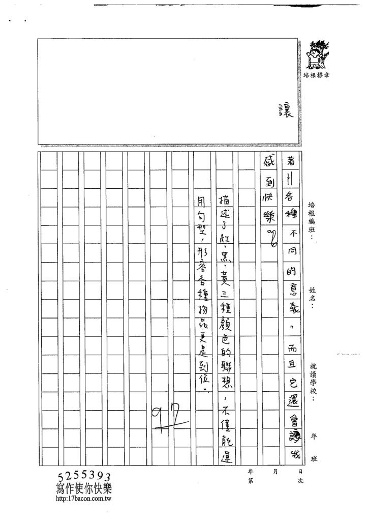 105W4401林映辰 (3)