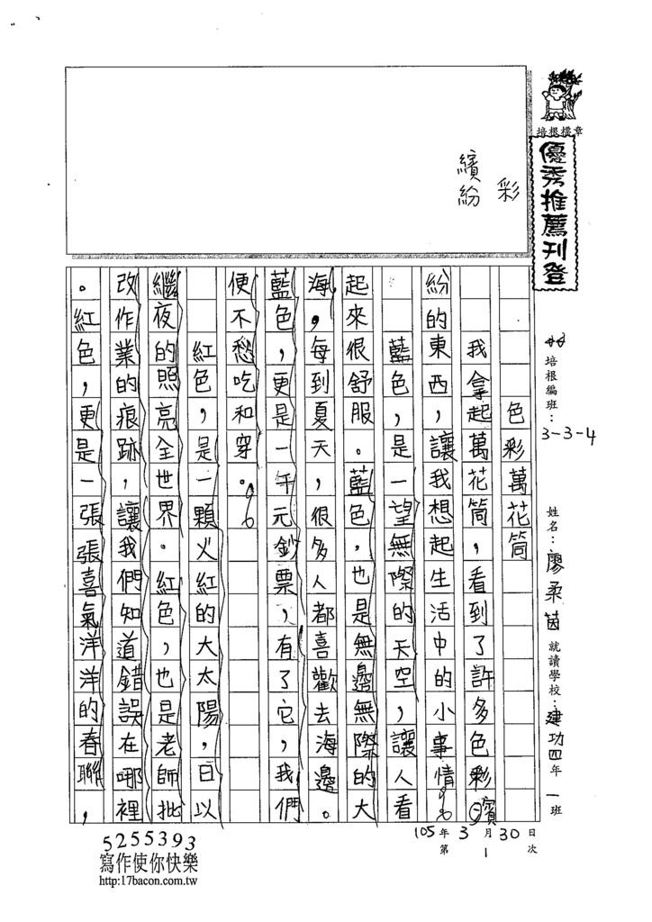 105W4401廖柔茵 (1)