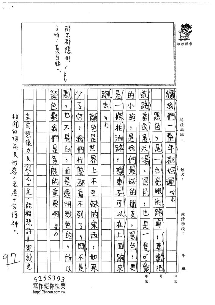 105W4401廖柔茵 (2)