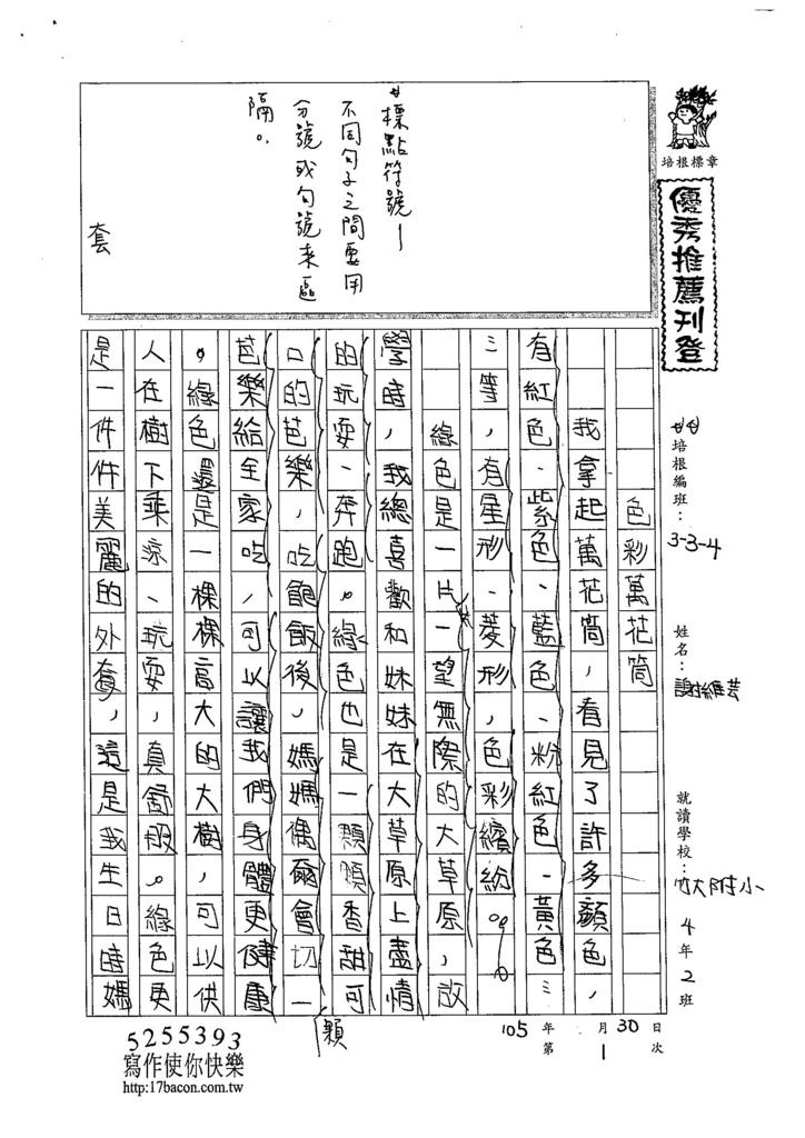105W4401謝維芸 (1)