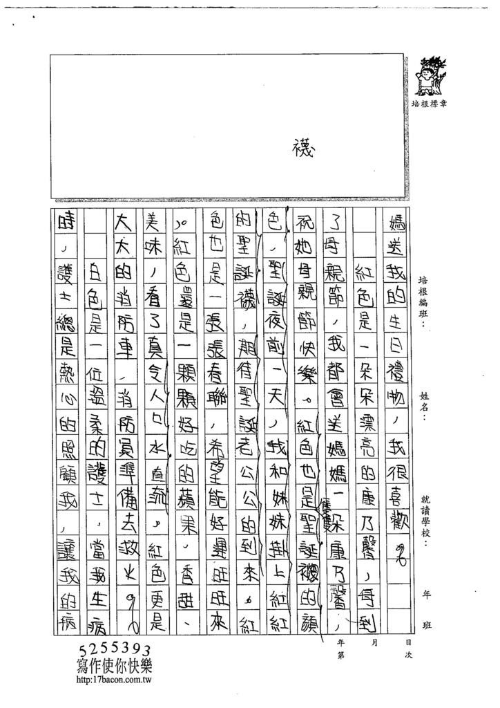 105W4401謝維芸 (2)