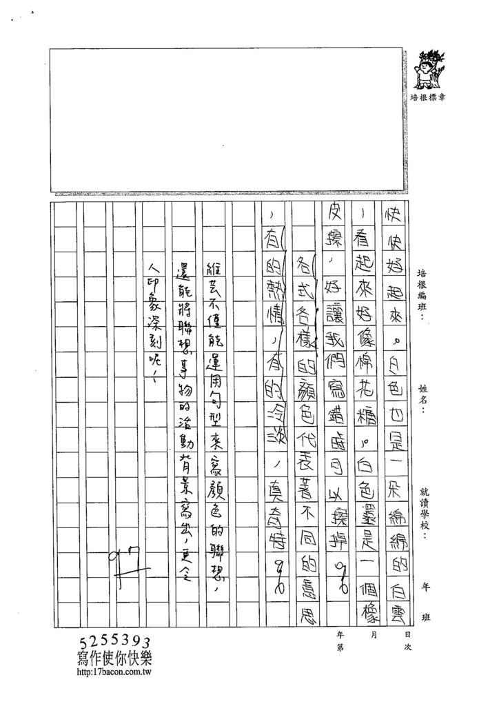 105W4401謝維芸 (3)