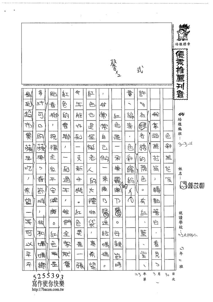 105W4401鍾苡嫺 (1)