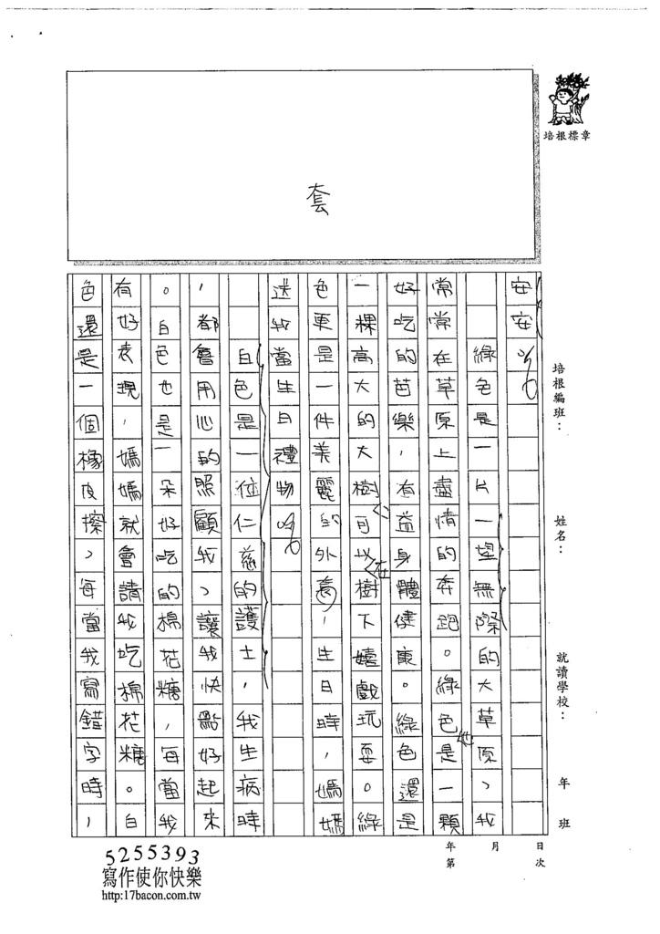 105W4401鍾苡嫺 (2)