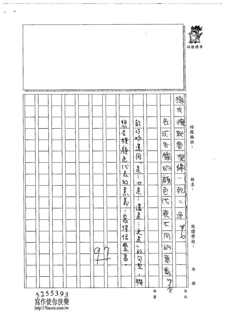 105W4401鍾苡嫺 (3)