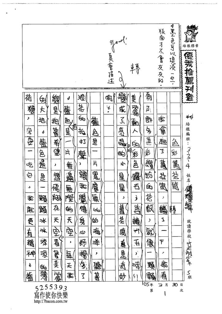 105W4401鍾耀緯 (1)