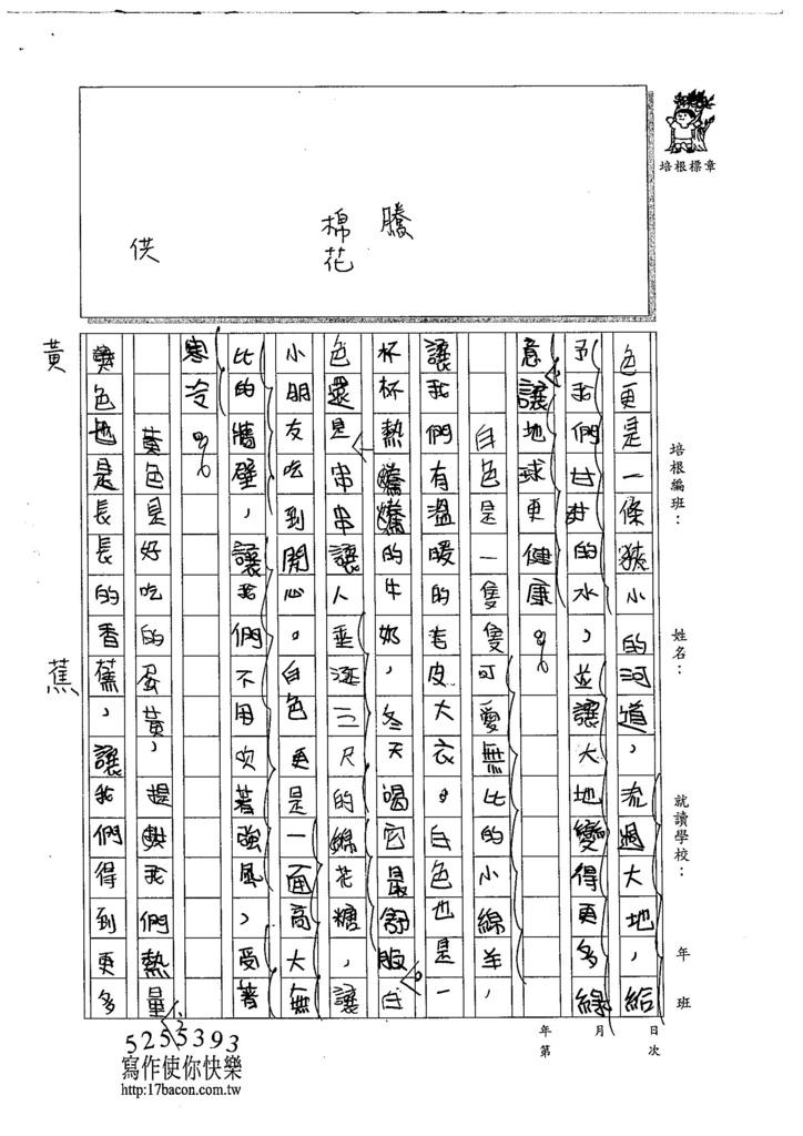 105W4401鍾耀緯 (2)