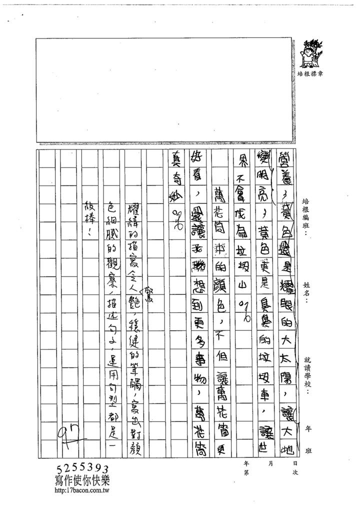 105W4401鍾耀緯 (3)