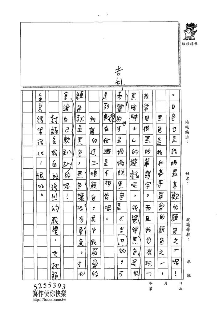 105W4401林伯勳 (2)