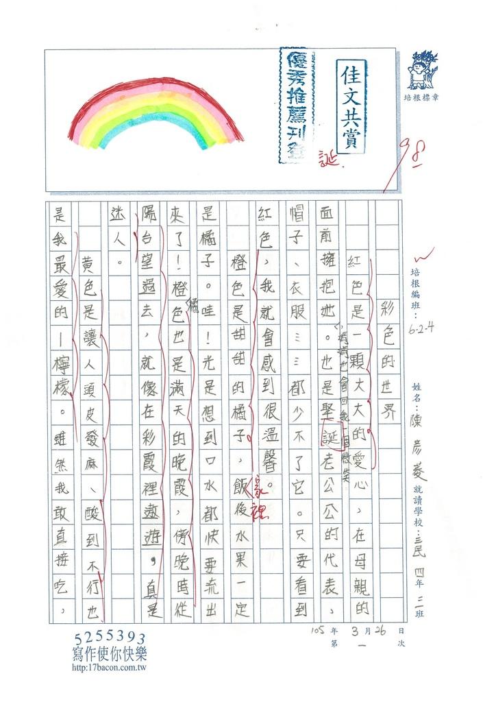 105W4401陳彥菱 (1)