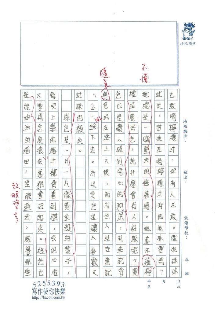 105W4401陳彥菱 (2)