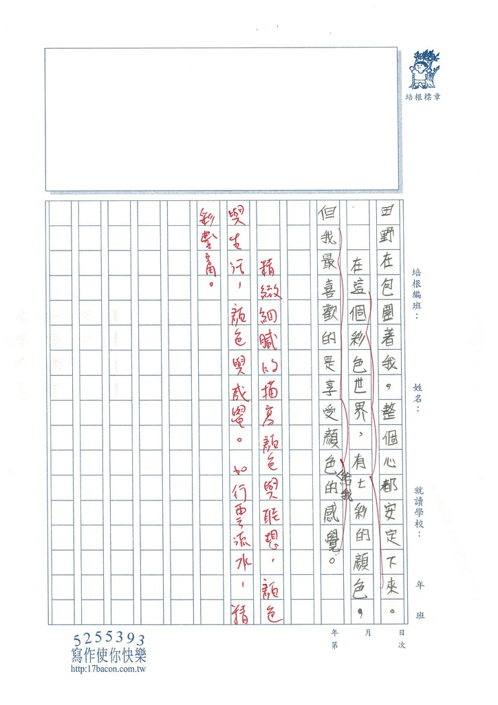 105W4401陳彥菱 (3)