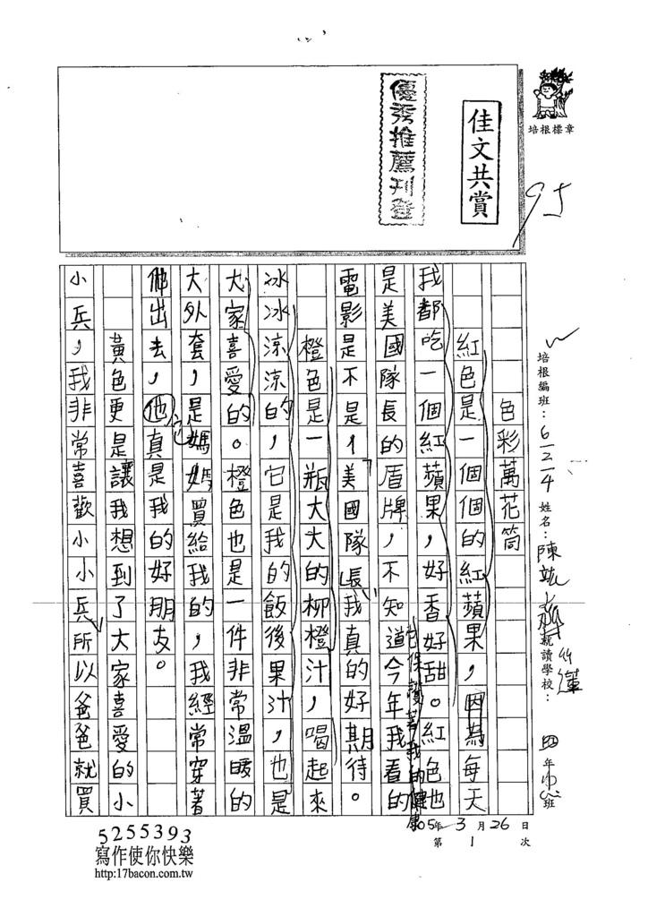 105W4401陳竑齊 (1)