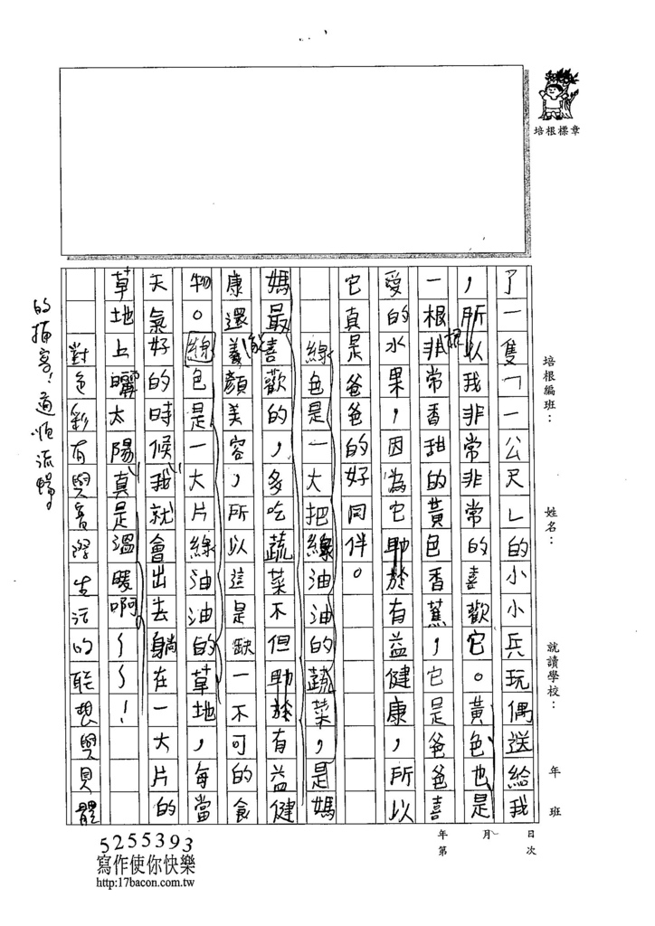 105W4401陳竑齊 (2)