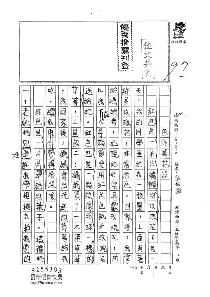 105W4401彭柏齡 (1)