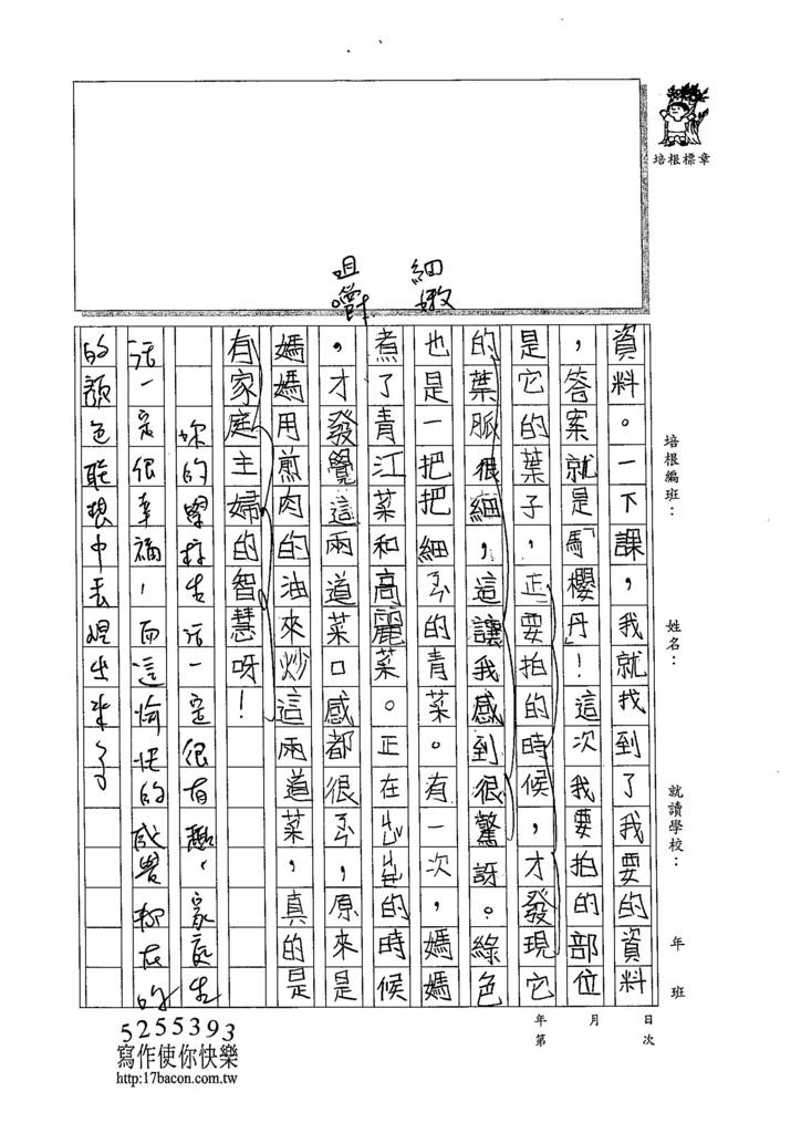 105W4401彭柏齡 (2)