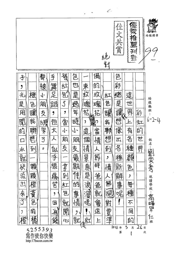 105W4401劉奕秀 (1)