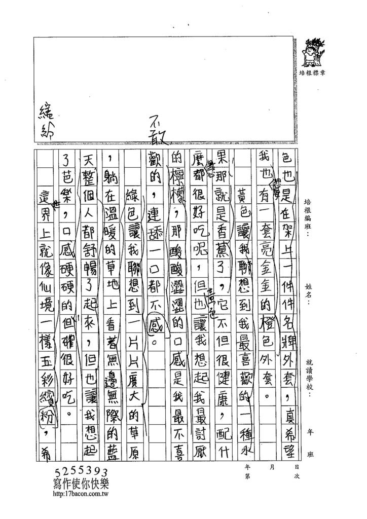 105W4401劉奕秀 (2)