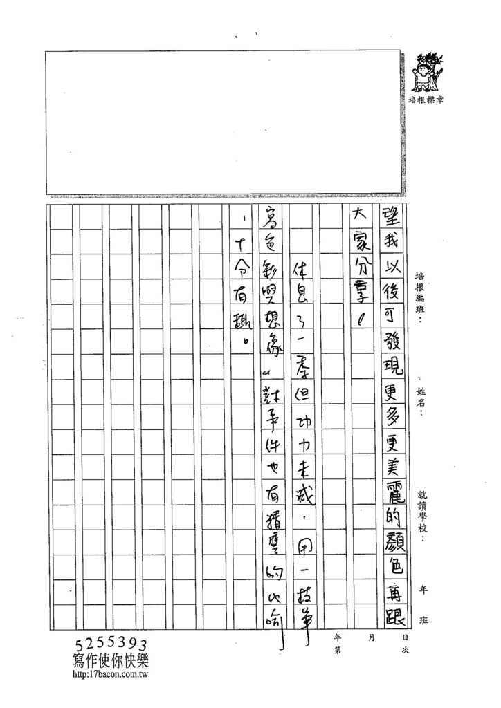105W4401劉奕秀 (3)