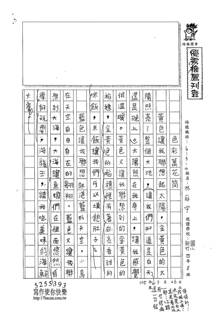 105W4401林庭宇(1)