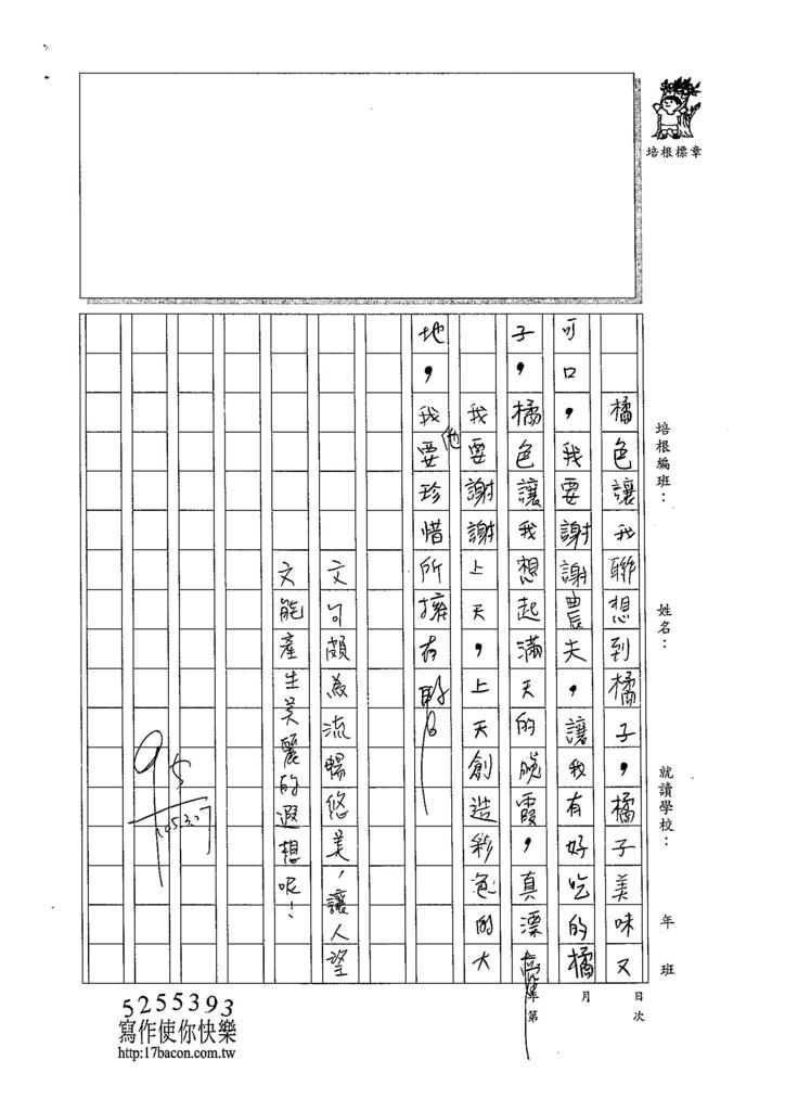 105W4401林庭宇(2)