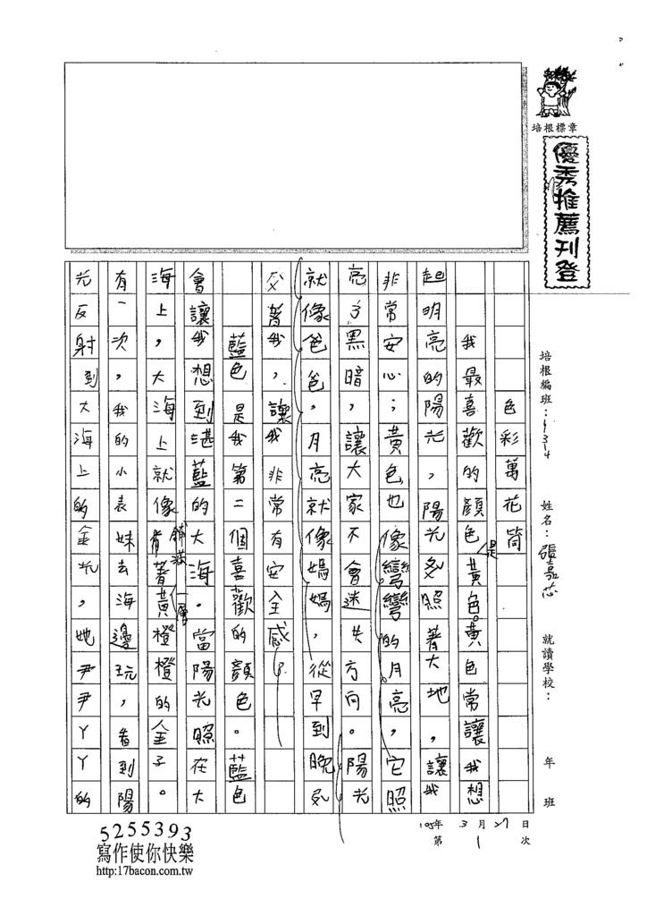 105W4401張嘉芯 (1)