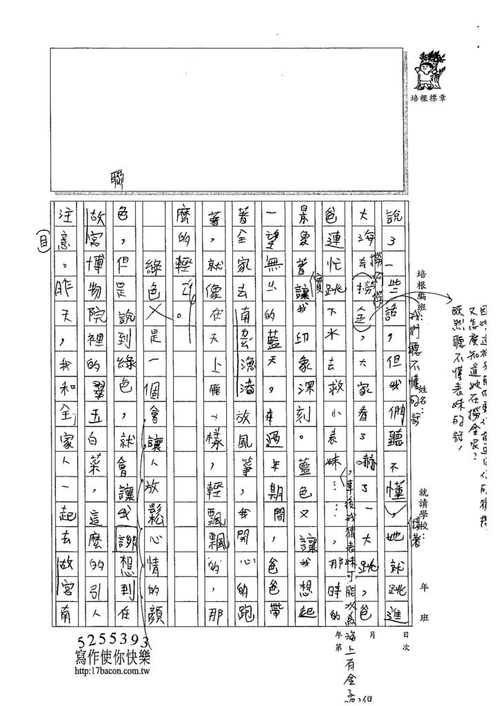 105W4401張嘉芯 (2)