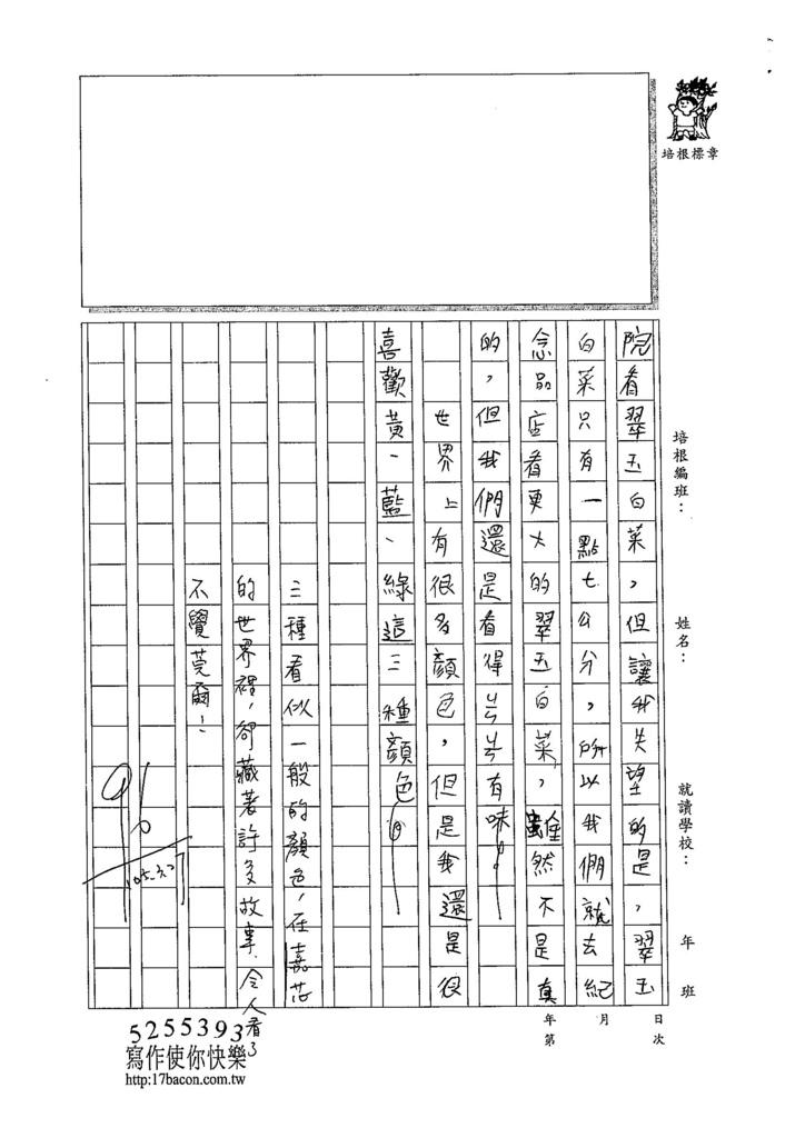105W4401張嘉芯 (3)